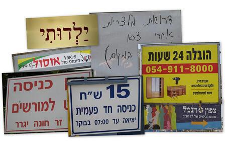 Hebrew signs by Ayala Dvoretzky